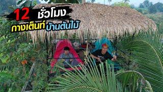 12 ชั่วโมง งบ 100 บาท กางเต็นท์นอนบ้านต้นไม้  | CLASSIC NU