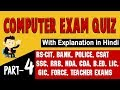 Computer Gk Quiz part- 4 | Computer Awareness | Computer Mock Test In hindi (RSCIT,BANK,POLICE,LIC