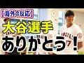 【海外の反応】大谷翔平選手が小児病院を訪問 子供たち「大谷選手ありがとう!」子供たちを前に笑顔を絶やさない姿に感動!