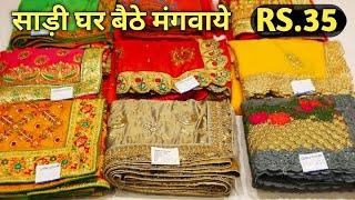 ₹35 में साड़ी, दुनिया की सबसे सस्ती साड़ी यहाँ मिलती है | Cheapest Saree Wholesale Market