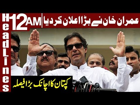 PM Imran Khan makes another Big Announcement | Headlines 12 AM | 7 October 2018 | Express News