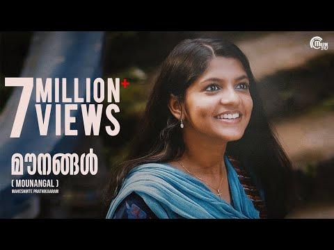 Mounangal Video song from Maheshinte Prathikaaram 2016