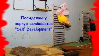"Посиделки у паркур сообщества ""Self Development"" п.Шахан"