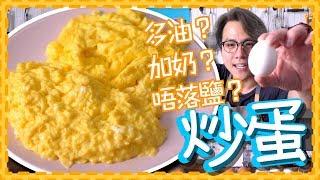 【煮食羅生門?】炒滑蛋與蛋
