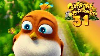 Забавные медвежата - Птенчик  - Добрый мультфильм Мишки от Kedoo Мультики для детей