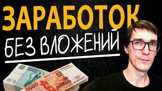 Заработок в интернете БЕЗ ВЛОЖЕНИЙ | 100% ФРИЛАНС ЗАРАБОТОК