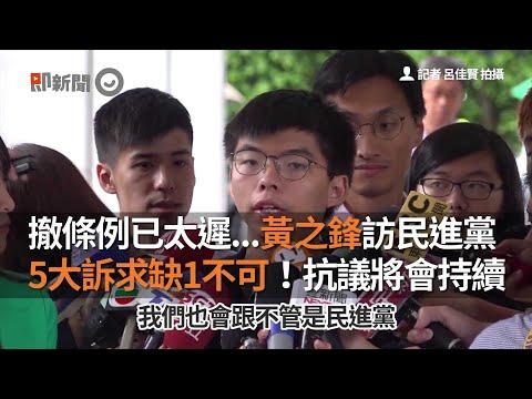 撤條例已太遲...黃之鋒訪民進黨 5大訴求缺1不可!抗議將會持續
