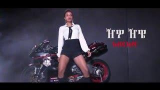 Abdu Kiar -  Zhwa Zhwe - New Ethiopian Music 2016 (Official Video)