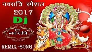 नवरात्रि स्पेशल गाने जो आप ने कभी न सुना होगा Dj Remix Song 2017