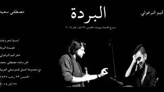 اغاني حصرية تميم البرغوثي {البردة} المقطع الأول غناء مصطفى سعيد من مجموعة أصيل. مالي أحن لمن لم ألقهم أبدا. تحميل MP3