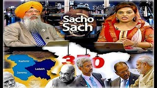 SOS 8/19/19 P.1 Dr. Amarjit Singh : Modi Govt.'s Kashmir Move Proving to be Axing at It's Own Feet
