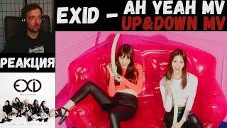РЕАКЦИЯ на EXID - Ah Yeah MV / EXID - UP&DOWN MV | САМАЯ СЕКСУАЛЬНАЯ ГРУППА | РЕАКЦИЯ на K-POP