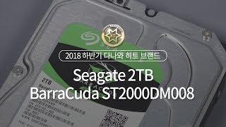 Seagate BarraCuda 7200/256M (ST2000DM008, 2TB)_동영상_이미지