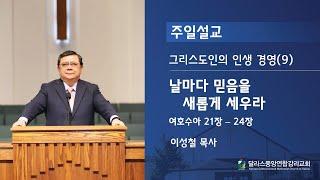"""2020-08-30 - """"날마다 믿음을 새롭게 세우라"""""""