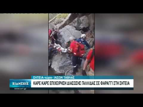 Αίσιο τέλος για Γαλλίδα που έπεσε σε φαράγγι στη Σητείας | 22/9/2020 | ΕΡΤ