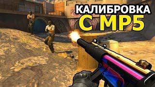 КАЛИБРОВКА ТОЛЬКО С MP5 БЕЗ НАПАРНИКА CS:GO