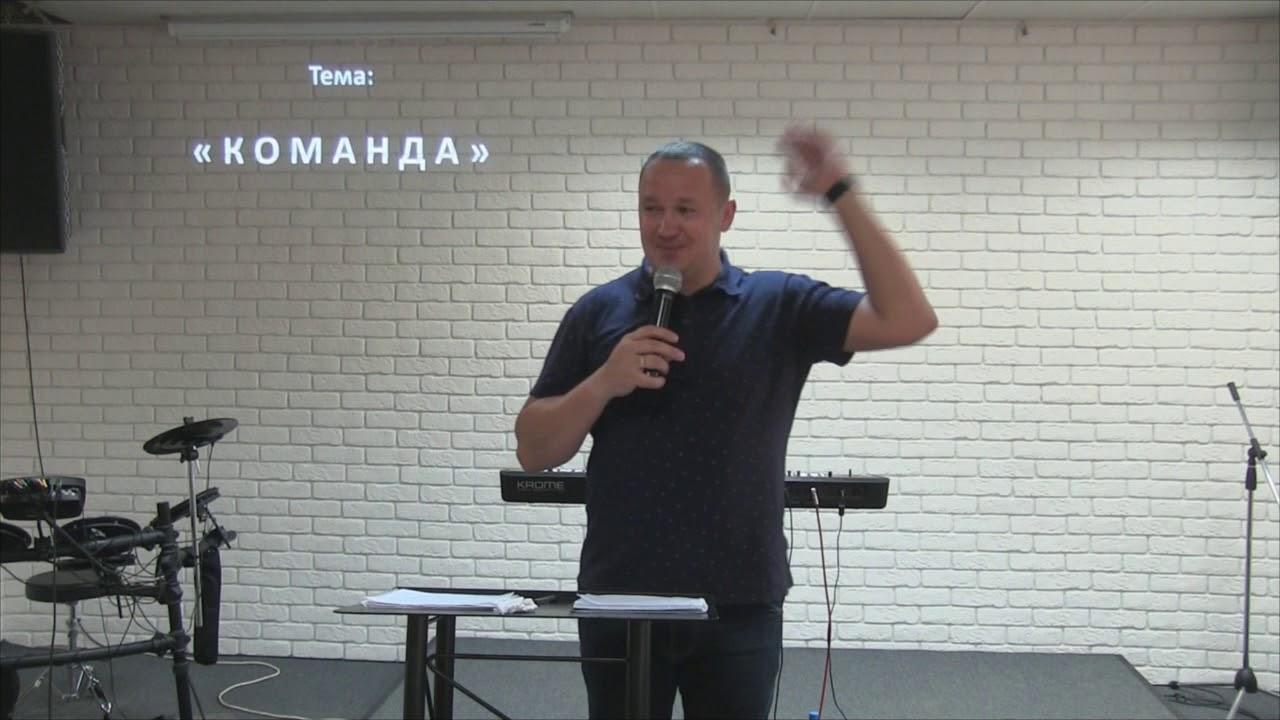 """Пастор Вадим Енуков """"Команда"""""""