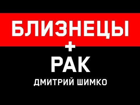Любовный гороскоп на год 2015 год рак