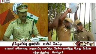 Theni SP's explanation for police officers' try to set themselves on fire #Police