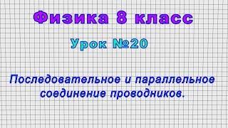 Физика 8 класс Урок 20 - Последовательное и параллельное соединение проводников.
