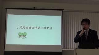 【補助金セミナー】(充実セミナー59分)