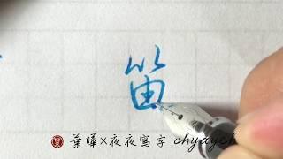 行書筆法--笛