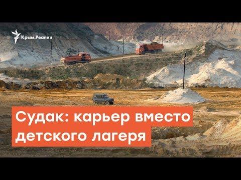 Судак: карьер вместо детского лагеря   Дневное шоу на Радио Крым.Реалии