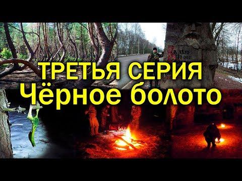 В страшных Муромских лесах. Серия 3. Чёрное болото