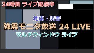 地震・災害強震モニタマルチウィンドウライブ観測地点:福岡-24時間放送