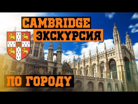 Экскурсия по городу Кембридж   Кембриджский университет