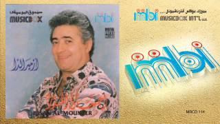 مازيكا احسان المنذر - قلبي عشقها Ihsan Al Mounzer - Kalbi Eshikha تحميل MP3