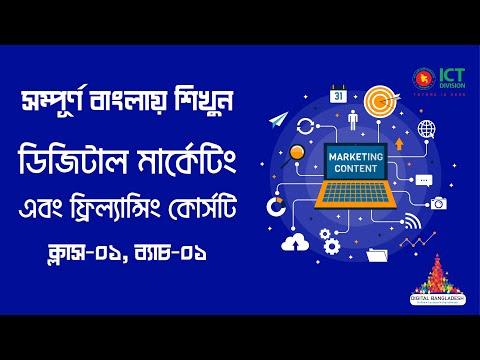 Class 01   Digital Marketing Bangla Tutorial 2020    LEDP