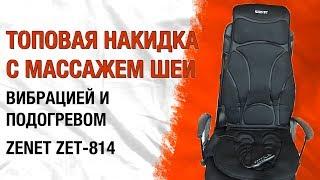 """Массажная накидка Zenet ZET-814 от компании Компания """"TECHNOVA"""" - видео"""