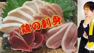 あまり知られてない鹿児島名物、鶏のお刺身!