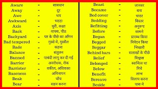 12 | Translate Hindi words to English online | English to