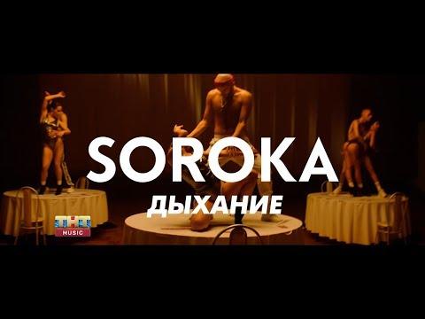 Soroka - Дыхание (Video Edit)