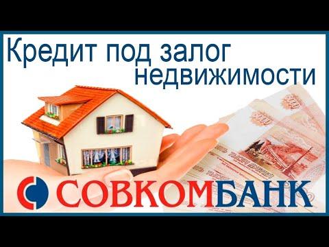 Кредит под залог недвижимости в Совкомбанке. Обзор условий