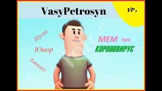 МЕМы про короновирус от Vasy Petrosyn