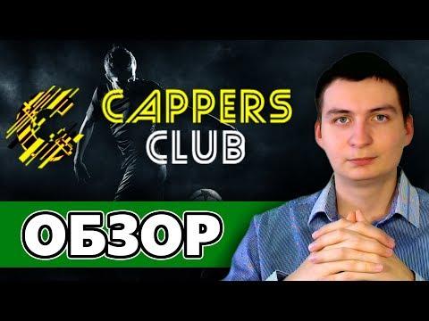 Cappersclub Обзор нового Доверительного Управления и вклад 10 000 рублей