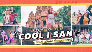 Sistacafe Check IN Cool I San : EP3 Surin