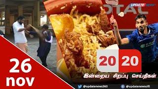 பிரியாணி விலை உயர்வு : கண்ணீர் விடும் பிரியர்கள்..! | 20-20 News | Updatenews 360