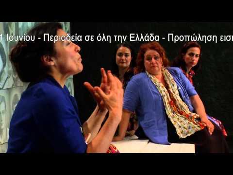 Προεσκόπηση βίντεο της παράστασης Κοινός Λόγος.