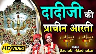 मात श्री राणी सती मेरी ~ प्राचीन आरती !! Rani Sati Dadi Aarti - 2018 !! Saurabh-Madhukar