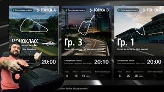 Вечерняя заруба в онлайне, плакал мой РБ S в Gran Turismo Sport