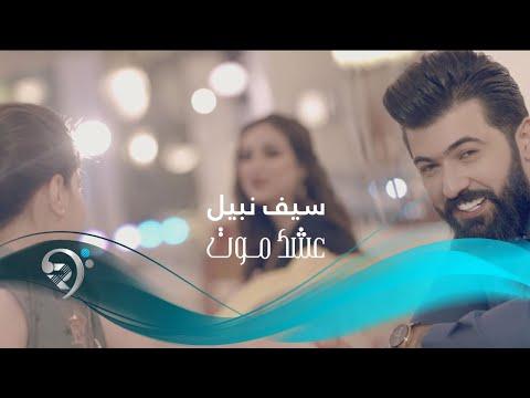 Saif Nabeel - Ashq Mot (Official Music Video)   سيف نبيل - عشك موت - الكليب الرسمي