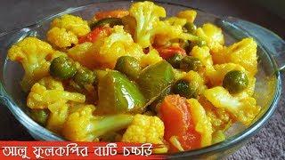 Gambar cover Bengali Vegetarian Recipes- Aloo Fulkopir Bati Chorchori | Bengali Niramish Recipe | Mix Veg Recipe