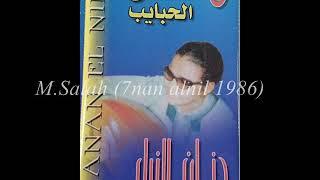 تحميل اغاني حنان النيل / ملك الطيور 86 MP3