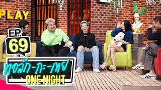 ทอล์ก-กะ-เทย ONE NIGHT | EP.69 แขกรับเชิญ 'นักเเสดงจาก ตุ๊ดซี่ส์ & เดอะเฟค'
