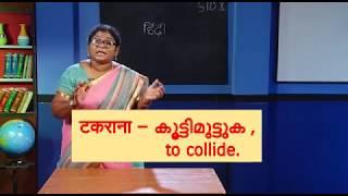 Standard 9 | Hindi | Class – 04