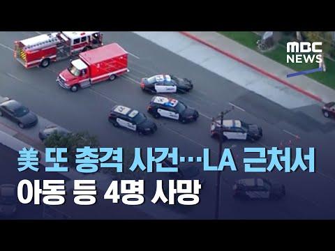 美 또 총격 사건…LA 근처서 아동 등 4명 사망